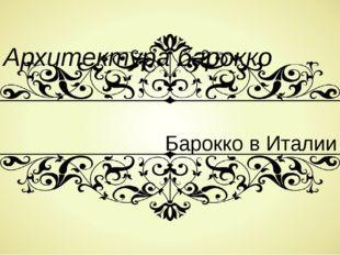 Архитектура барокко Барокко в Италии