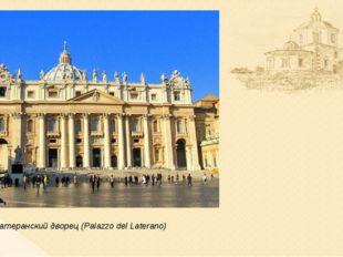 Латеранский дворец (Palazzo del Laterano)