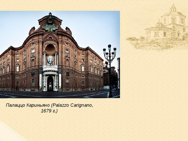 Палаццо Кариньяно (Palazzo Carignano, 1679 г.)