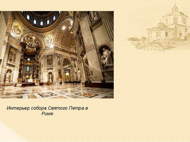 Интерьер собора Святого Петра в Риме