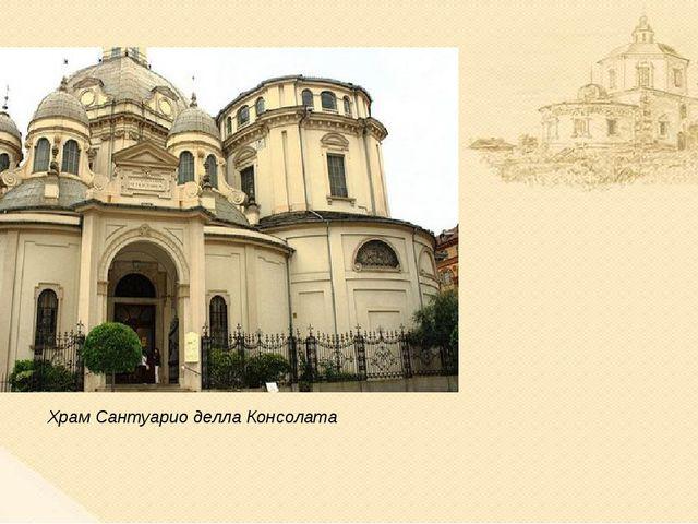 Храм Сантуарио делла Консолата