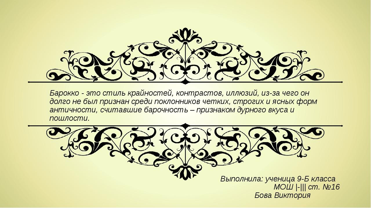 Барокко - это стиль крайностей, контрастов, иллюзий, из-за чего он долго не б...