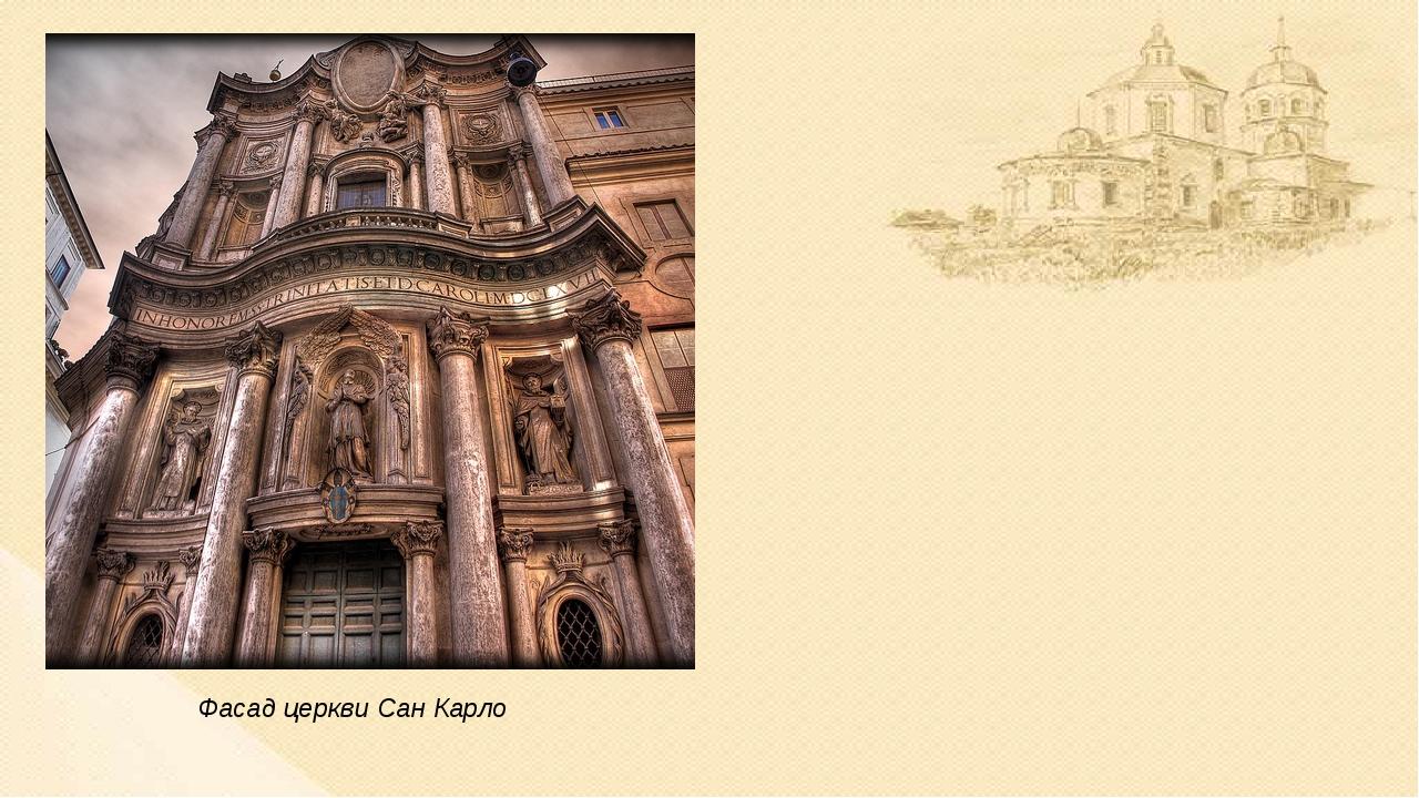 Фасад церкви Сан Карло