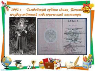 В 1992 г - Тамбовский ордена «Знак Почета» государственный педагогический инс
