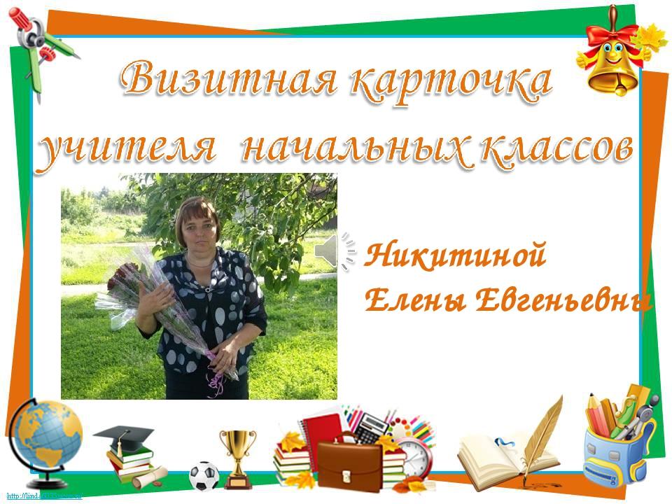 Никитиной Елены Евгеньевны
