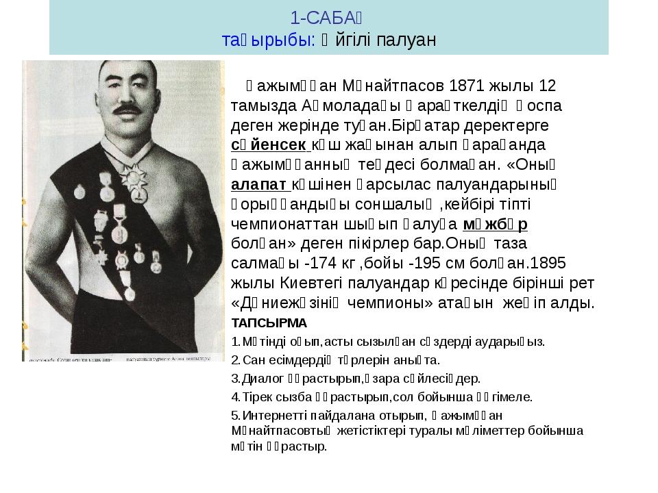 1-САБАҚ тақырыбы: Әйгілі палуан Қажымұқан Мұнайтпасов 1871 жылы 12 тамызда Ақ...