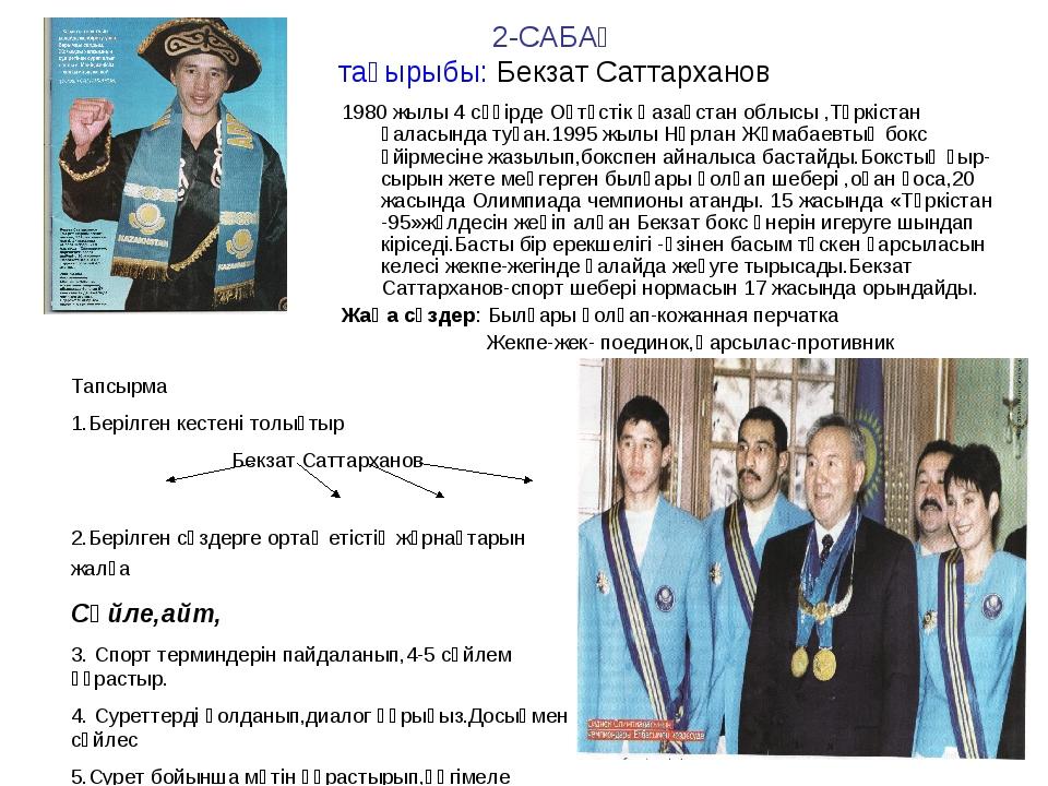 2-САБАҚ тақырыбы: Бекзат Саттарханов 1980 жылы 4 сәүірде Оңтүстік Қазақстан о...