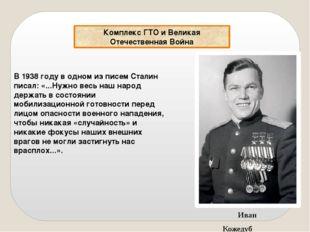 Комплекс ГТО и Великая Отечественная Война В 1938 году в одном из писем Стали