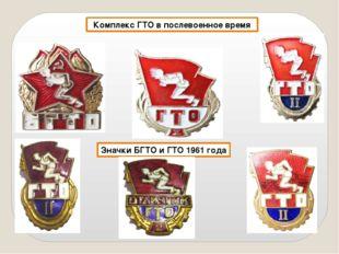 Комплекс ГТО в послевоенное время Значки БГТО и ГТО 1961 года