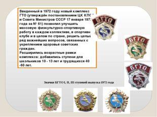 Введенный в 1972 году новый комплекс ГТО (утверждён постановлением ЦК КПСС и
