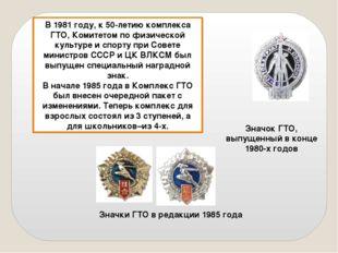 В 1981 году, к 50-летию комплекса ГТО, Комитетом по физической культуре и спо