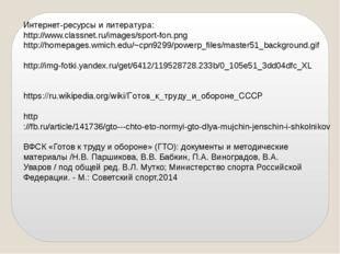 Интернет-ресурсы и литература: http://www.classnet.ru/images/sport-fon.png ht