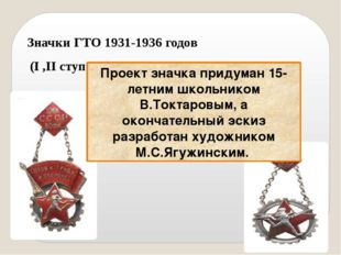 Значки ГТО 1931-1936 годов (I ,II ступень). Проект значка придуман 15-летним