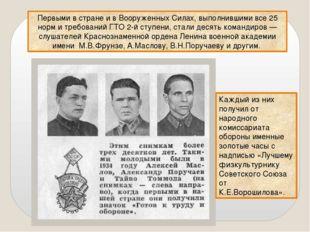 Первыми в стране и в Вооруженных Силах, выполнившими все 25 норм и требований