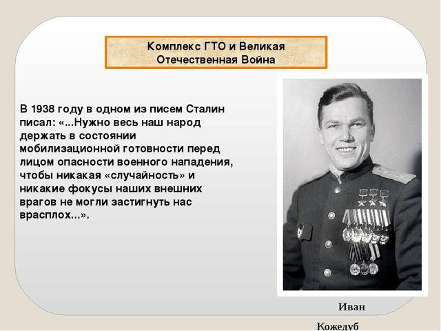 Комплекс ГТО и Великая Отечественная Война В 1938 году в одном из писем Стали...