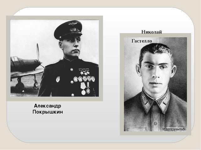 Александр Покрышкин Николай Гастелло
