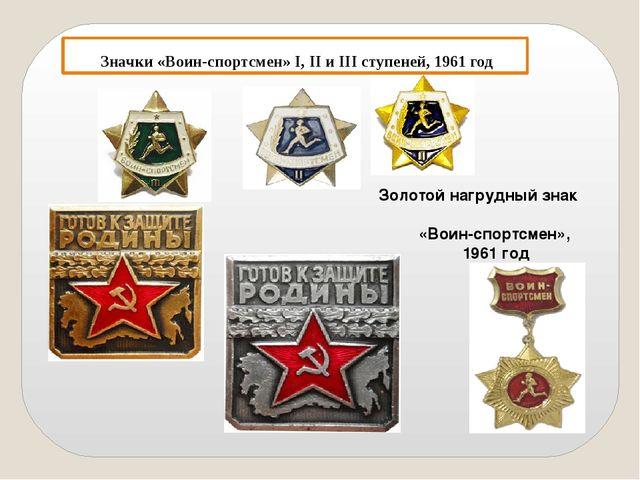 Значки «Воин-спортсмен» I, II и III ступеней, 1961 год Золотой нагрудный знак...