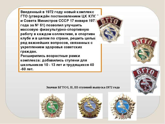 Введенный в 1972 году новый комплекс ГТО (утверждён постановлением ЦК КПСС и...