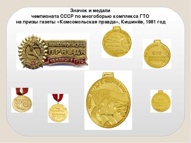 Значок и медали чемпионата СССР по многоборью комплекса ГТО на призы газеты «...