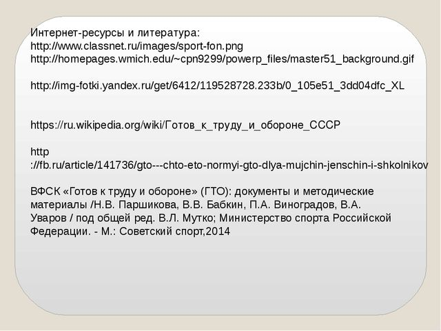Интернет-ресурсы и литература: http://www.classnet.ru/images/sport-fon.png ht...
