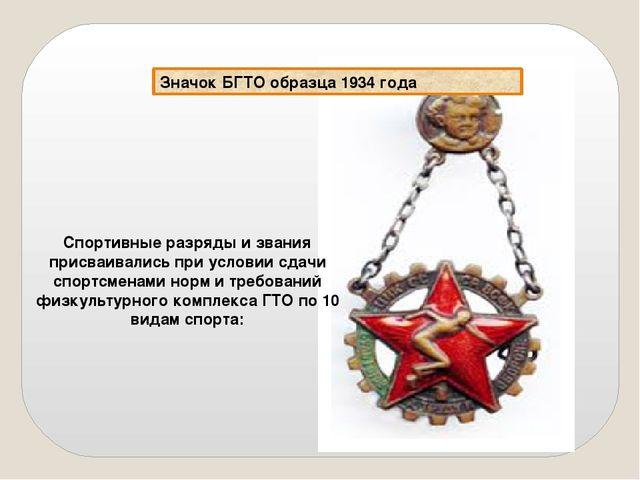 Значок БГТО образца 1934 года Спортивные разряды и звания присваивались при у...