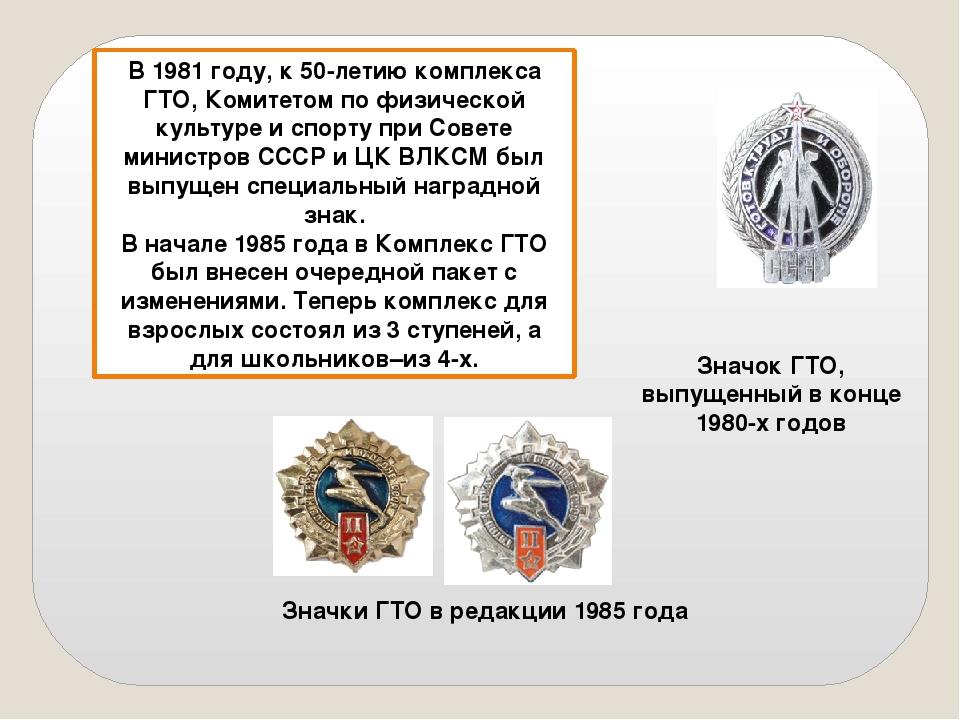 В 1981 году, к 50-летию комплекса ГТО, Комитетом по физической культуре и спо...