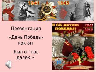 Презентация «День Победы- как он Был от нас далек.»