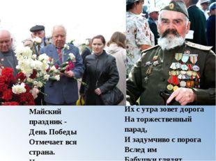 Майский праздник - День Победы Отмечает вся страна. Надевают наши деды Боевы