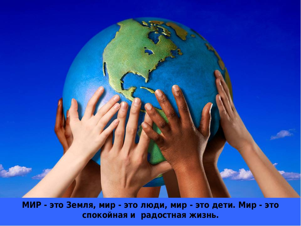 МИР - это Земля, мир - это люди, мир - это дети. Мир - это спокойная и радост...