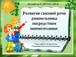 Развитие связной речи дошкольника посредством мнемотехники Детский сад № 208