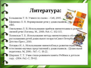 Литература: Большакова Т. В. Учимся по сказке. - Спб, 2005. Ефименко Л. Н. Фо