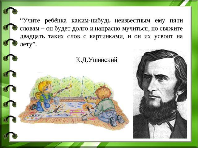 """""""Учите ребёнка каким-нибудь неизвестным ему пяти словам – он будет долго и на..."""