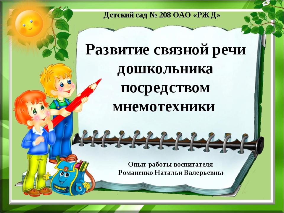 Развитие связной речи дошкольника посредством мнемотехники Детский сад № 208...