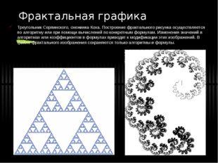 Фрактальная графика Треугольник Серпинского, снежинка Коха. Построение фракта