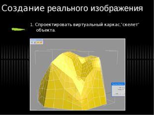 """Создание реального изображения 1. Спроектировать виртуальный каркас,""""скелет"""""""