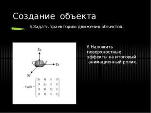 Создание объекта 5.Задать траекторию движения объектов. 6.Наложить поверхност