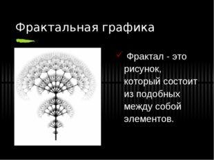 Фрактальная графика Фрактал - это рисунок, который состоит из подобных между