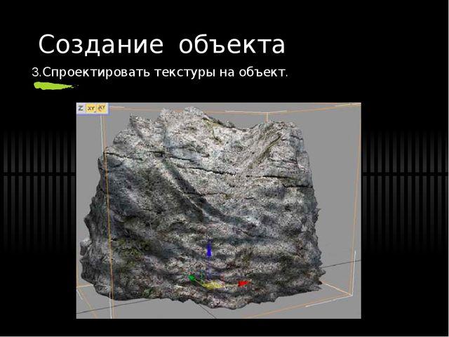 Создание объекта 3.Спроектировать текстуры на объект.