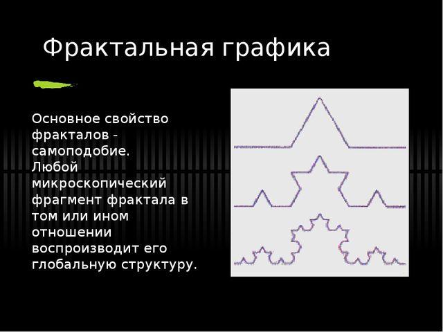 Основное свойство фракталов - самоподобие. Любой микроскопический фрагмент фр...