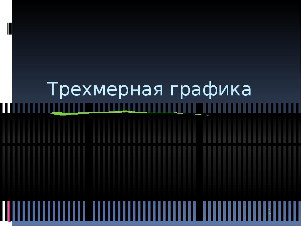 * Трехмерная графика
