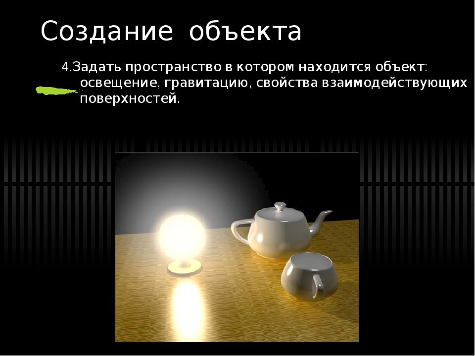 Создание объекта 4.Задать пространство в котором находится объект: освещение,...