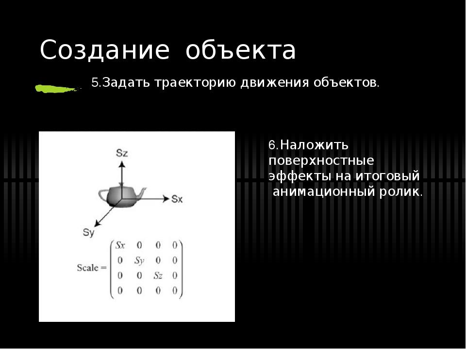 Создание объекта 5.Задать траекторию движения объектов. 6.Наложить поверхност...