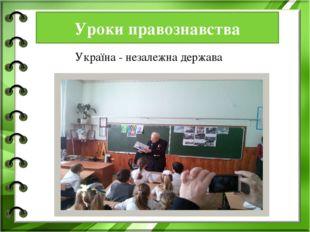 Україна - незалежна держава Уроки правознавства