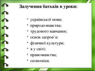 Залучення батьків в уроки: української мови; природознавства; трудового навча
