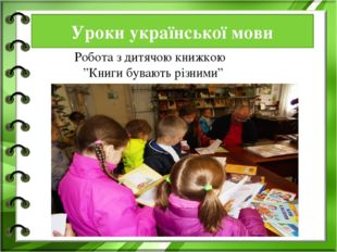 """Робота з дитячою книжкою """"Книги бувають різними"""" Уроки української мови"""