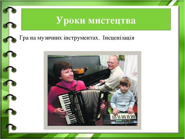 Гра на музичних інструментах. Інсценізація Уроки мистецтва