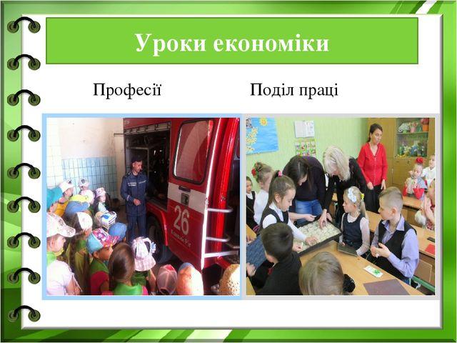 Професії Поділ праці Уроки економіки