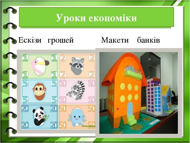 Ескізи грошей Макети банків банків грошей Уроки економіки