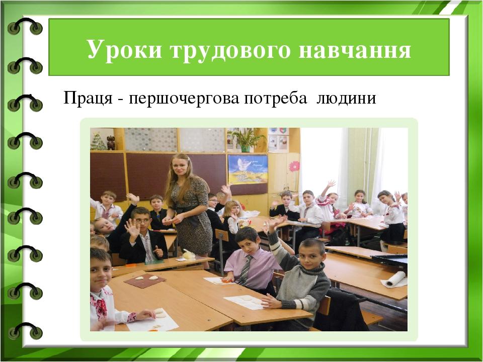 Праця - першочергова потреба людини Уроки трудового навчання