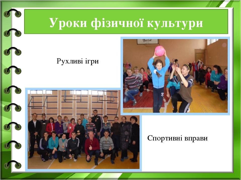 Уроки фізичної культури Рухливі ігри Спортивні вправи